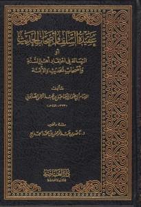 'aqidatu salaf wa ashhabul hadits