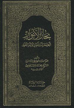 250px-bihar_al-anwar_beirut