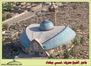 masajed-iraq-marwwf-alkarky